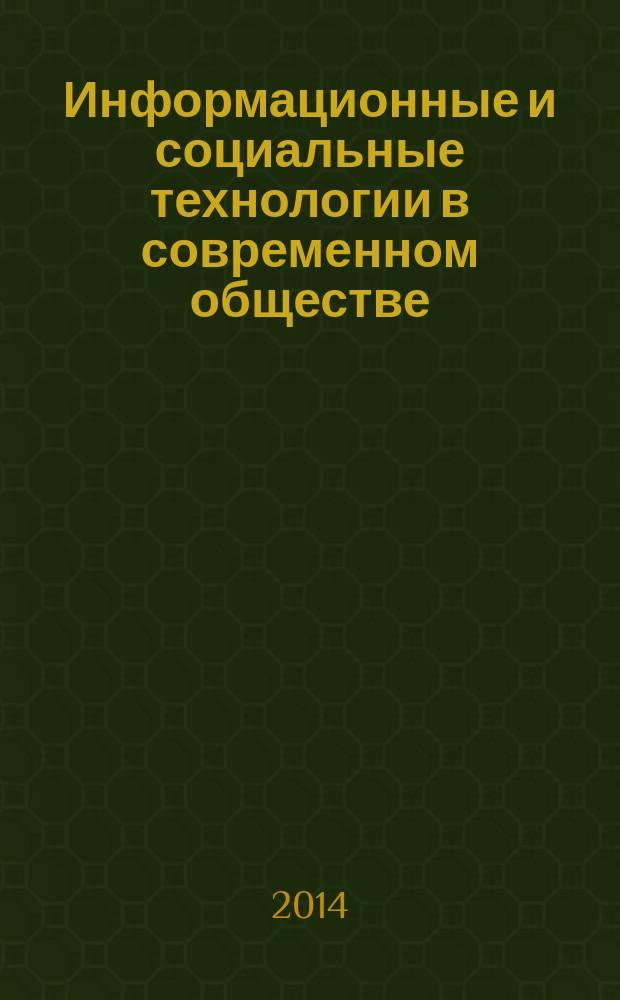 Информационные и социальные технологии в современном обществе : материалы IV Международной студенческой научно-практической конференции (24 апреля 2014 г., г. Липецк)