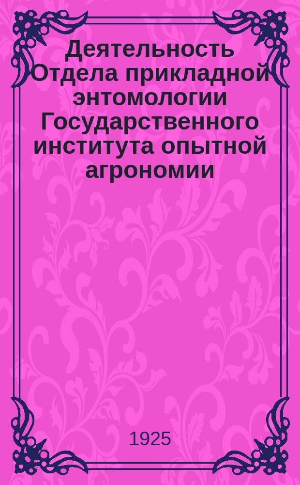 Деятельность Отдела прикладной энтомологии Государственного института опытной агрономии... ...в течение 1924 г.
