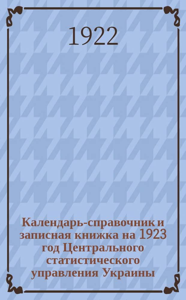 Календарь-справочник и записная книжка на 1923 год Центрального статистического управления Украины