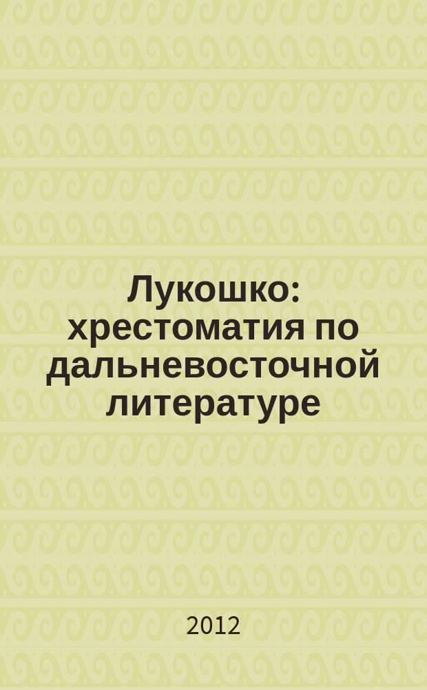 Лукошко : хрестоматия по дальневосточной литературе : 4 класс начальной ступени общего образования