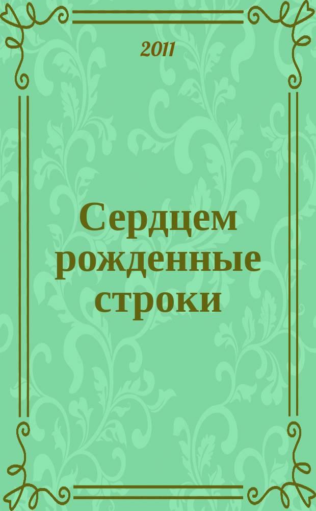 Сердцем рожденные строки : стихи солдат и стихи о солдатах : сборник