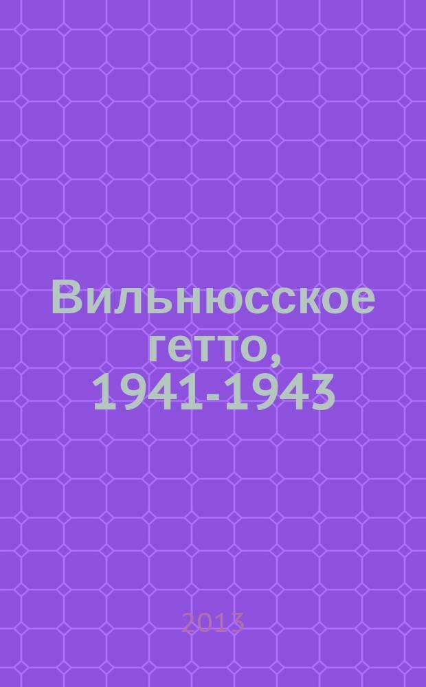 Вильнюсское гетто, 1941-1943