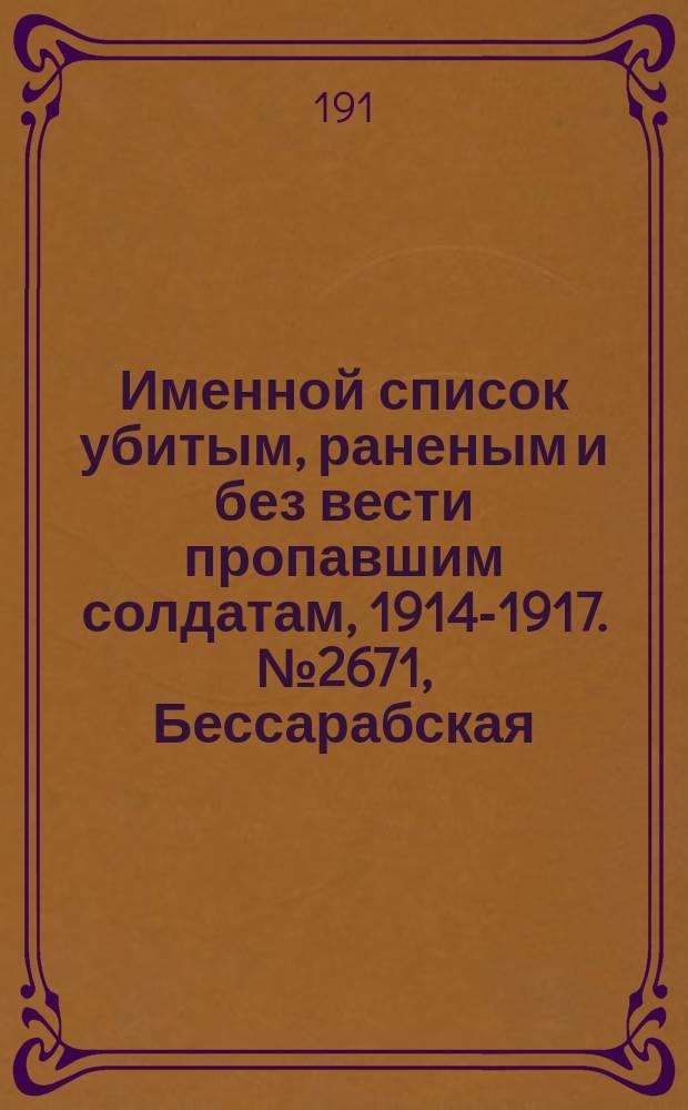 Именной список убитым, раненым и без вести пропавшим солдатам, [1914-1917]. № 2671, Бессарабская, Волынская, Воронежская и Екатеринославская губернии