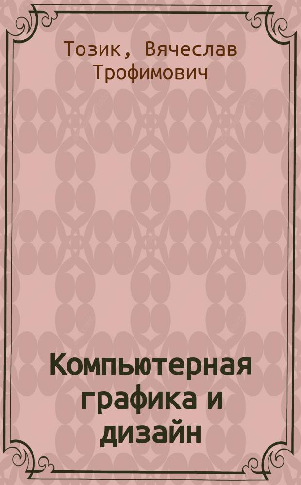 Компьютерная графика и дизайн : учебник : для использования в учебном процессе образовательных учреждений, реализующих программы начального профессионального образования