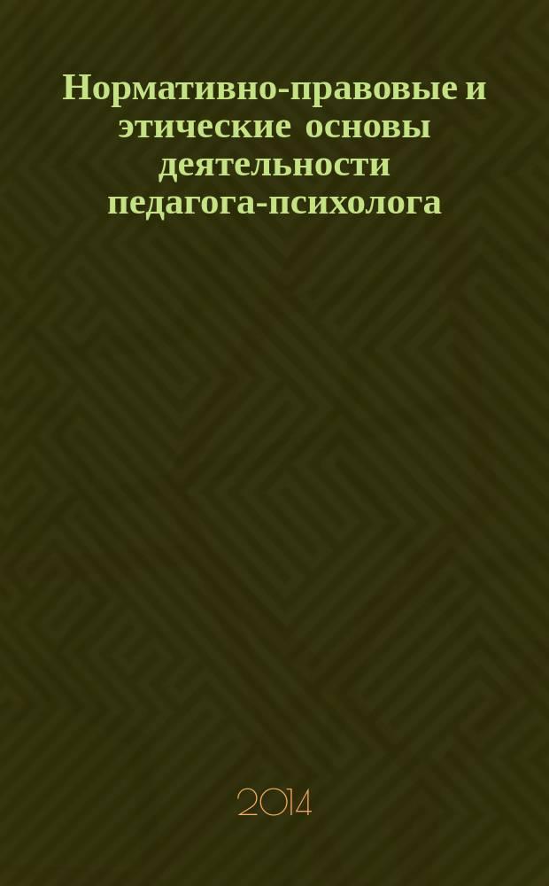 Нормативно-правовые и этические основы деятельности педагога-психолога : учебное пособие