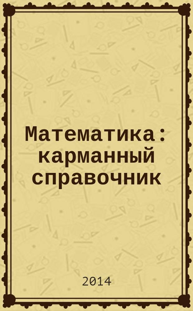 Математика : карманный справочник : 7-11 классы
