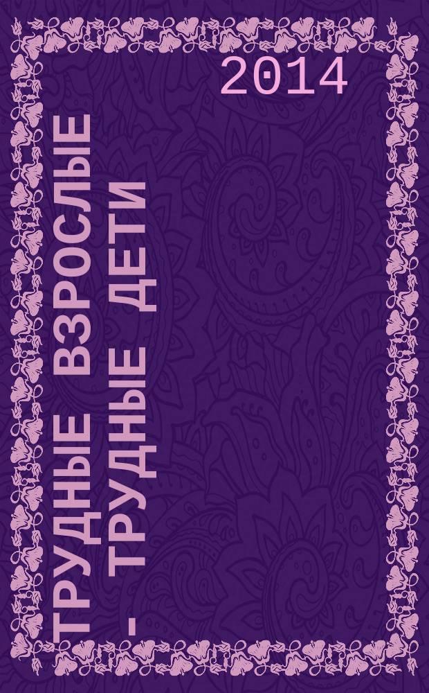 Трудные взрослые - трудные дети : о домашнем насилии и подростковых правонарушениях : сборник статей