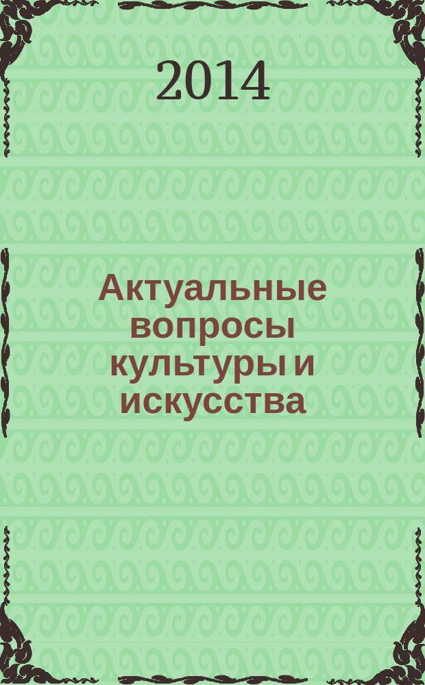 Актуальные вопросы культуры и искусства: история и тенденции развития : сборник научных материалов III Международной заочной научно-практической конференции, 15 апреля 2014 года