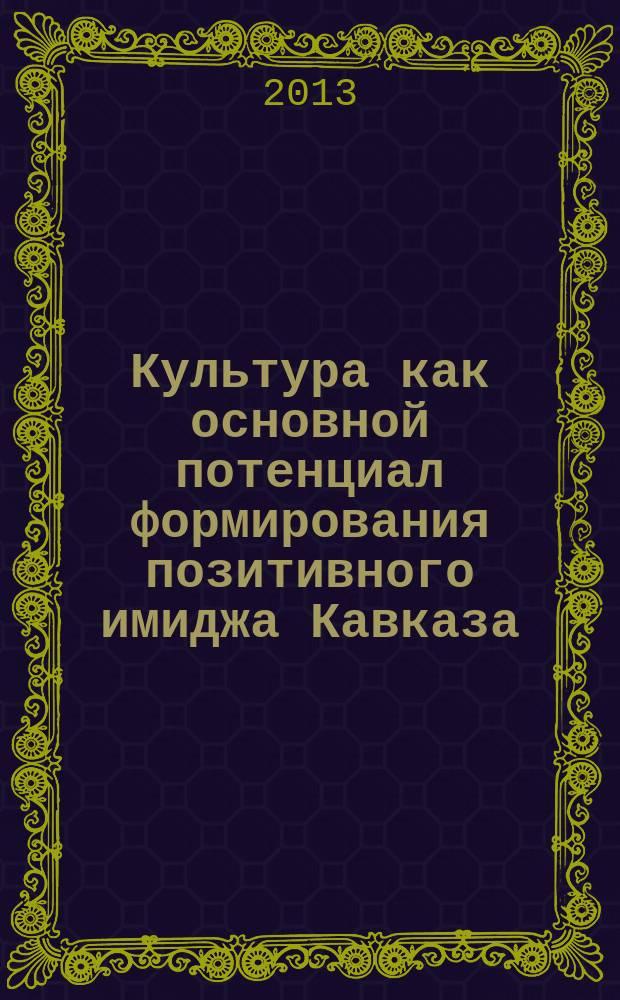Культура как основной потенциал формирования позитивного имиджа Кавказа : материалы II международной научно-практической конференции, 14-16 ноября 2013 года