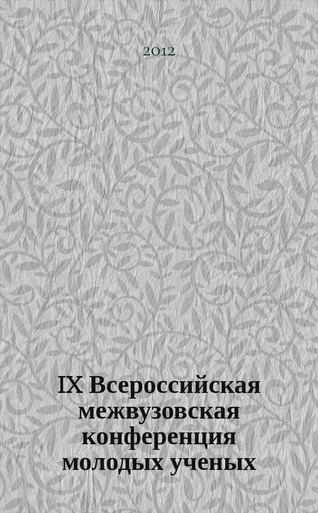IX Всероссийская межвузовская конференция молодых ученых : сборник докладов