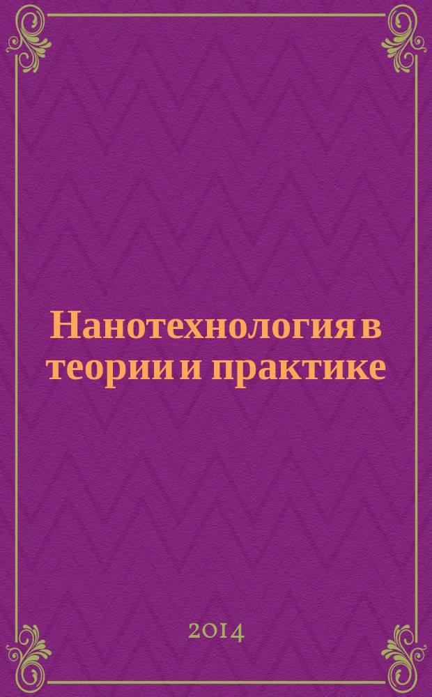 Нанотехнология в теории и практике : II всероссийская научная интернет-конференция с международным участием, Казань, 6 мая 2014 года : материалы конференции