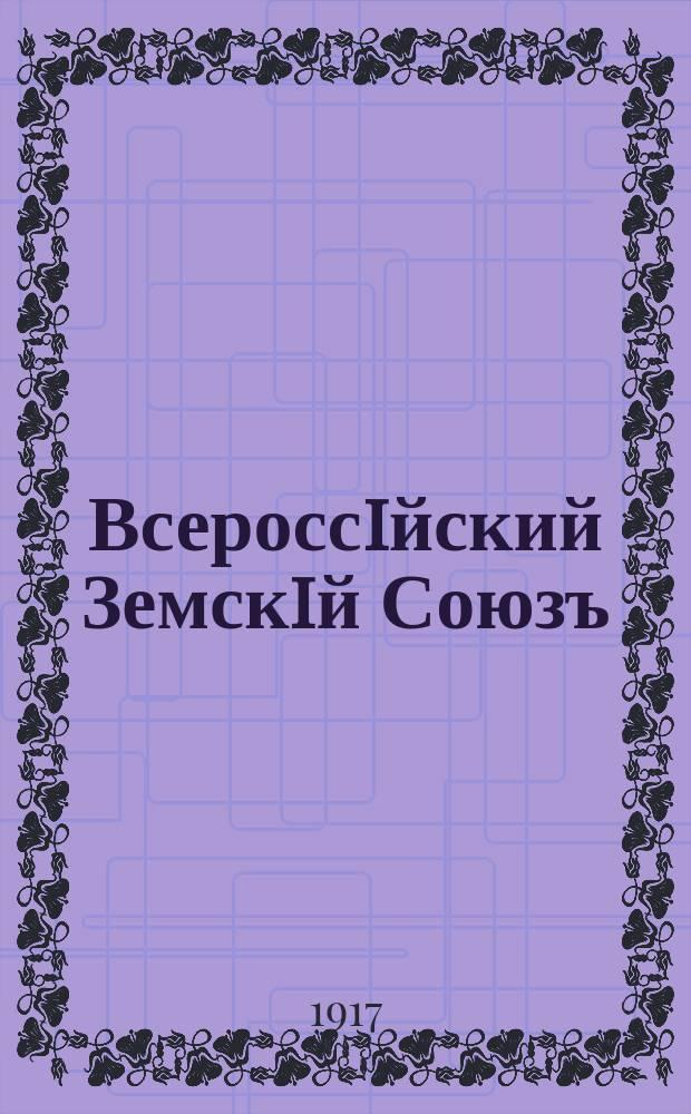 Всероссiйский Земскiй Союзъ : Комитетъ Западнаго Фронта
