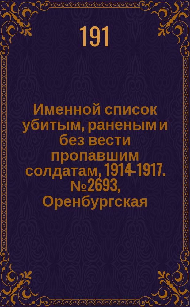 Именной список убитым, раненым и без вести пропавшим солдатам, [1914-1917]. № 2693, Оренбургская, Орловская, Пензенская, Пермская и Петроградская губ.
