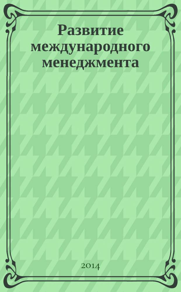 Развитие международного менеджмента : монография