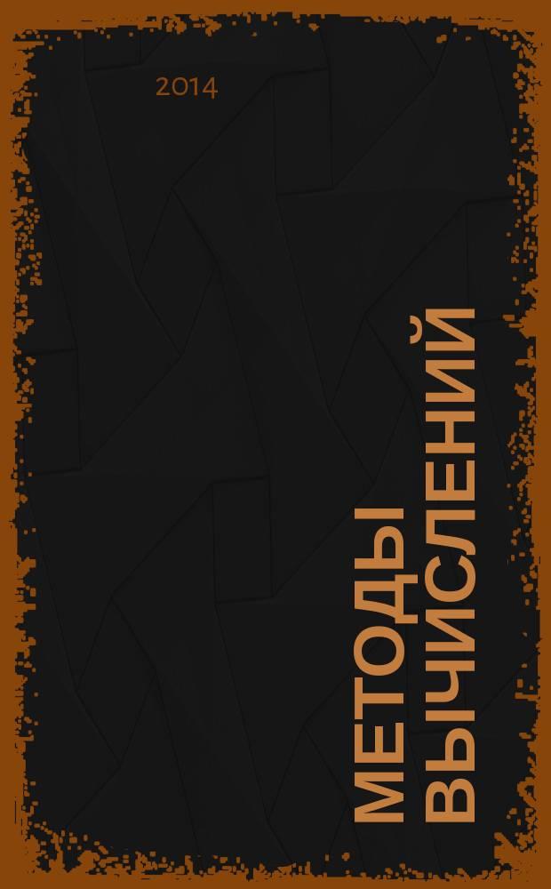 Методы вычислений : учебное пособие [для студентов и преподавателей математических специальностей высших учебных заведений в 4 ч.]. Ч. 4 : Численные методы решения задач для уравнений гиперболического типа