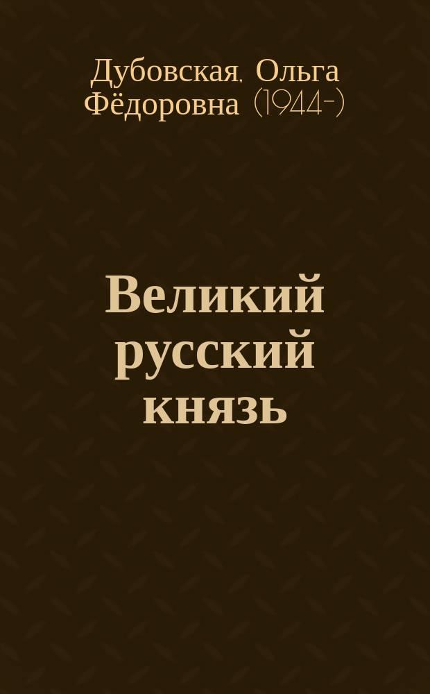 Великий русский князь : повесть о Вещем Олеге