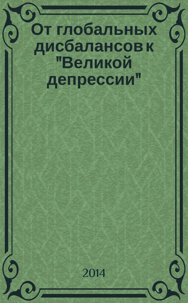 """От глобальных дисбалансов к """"Великой депрессии"""" (1914-1939)"""