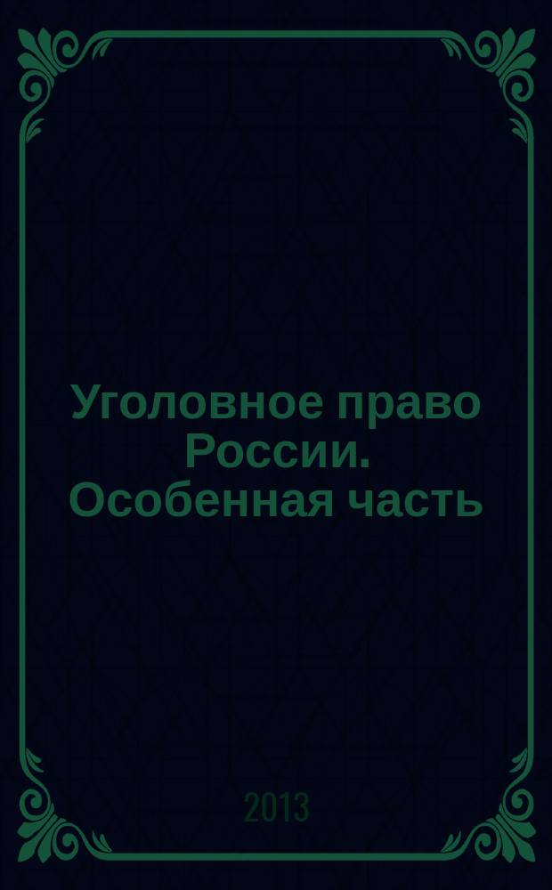 Уголовное право России. Особенная часть : альбом схем