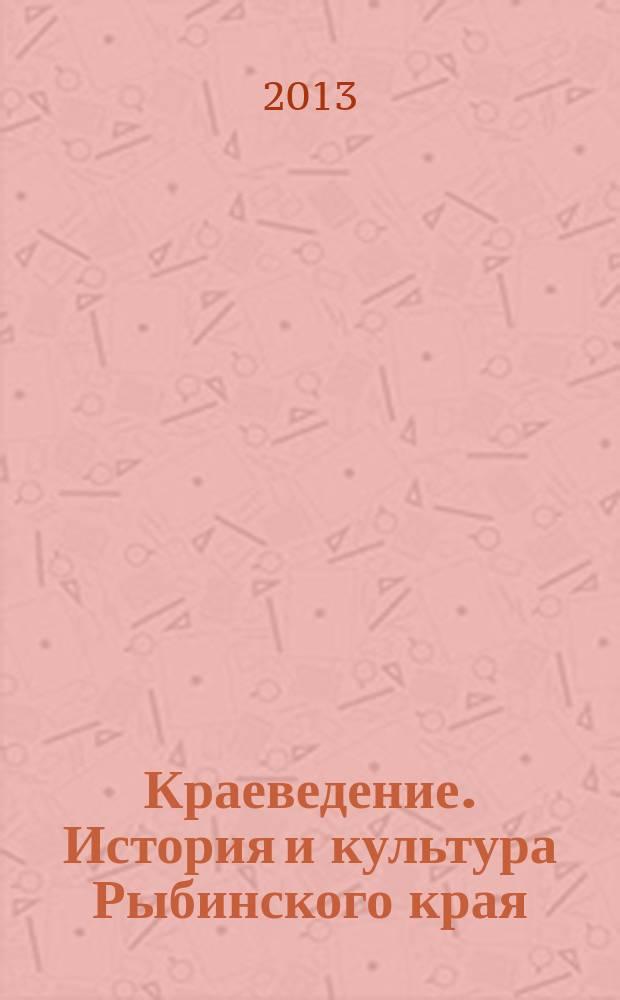 """Краеведение. История и культура Рыбинского края : учебное пособие : для студентов, изучающих дисциплину """"Краеведение по специальностям: 030912 Право и организация социального обеспечения; 230111 Компьютерные сети; 230115 Программирование в компьютерных системах"""