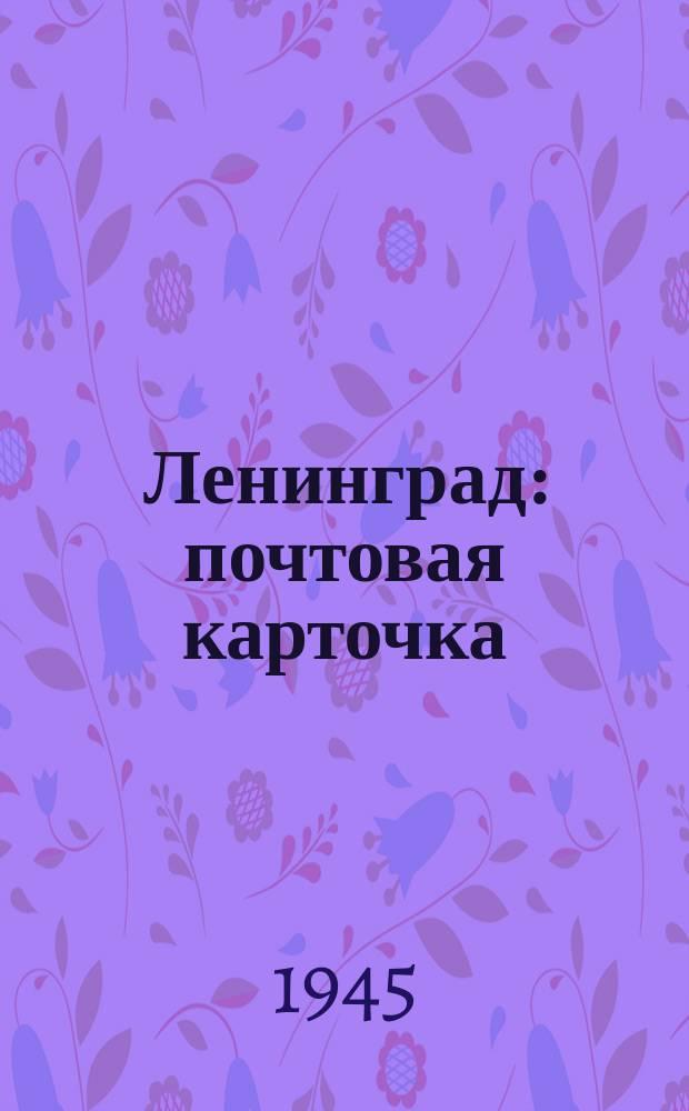 Ленинград : почтовая карточка