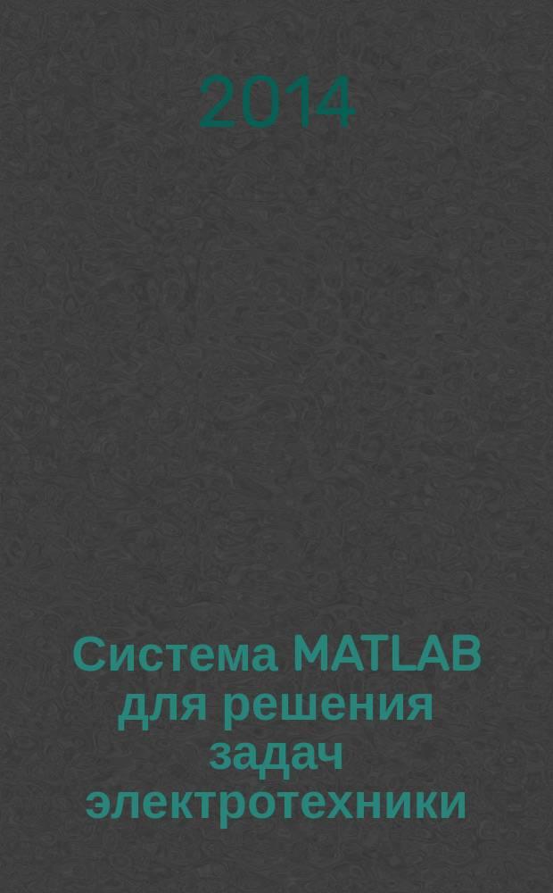Система MATLAB для решения задач электротехники : учебное пособие : для студентов, обучающихся по образовательным программам 210106 Промышленная электроника, 140400 Электроэнергетика и электротехника, 210100 Электроника и наноэлектроника