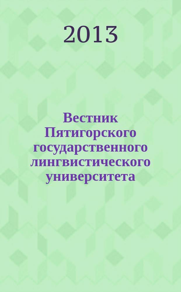 Вестник Пятигорского государственного лингвистического университета : Науч.-теорет. журн. 2013, № 4