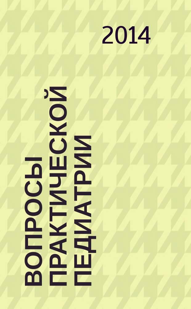 Вопросы практической педиатрии : научно-практический журнал для неонатологов и педиатров. Т. 9, № 3