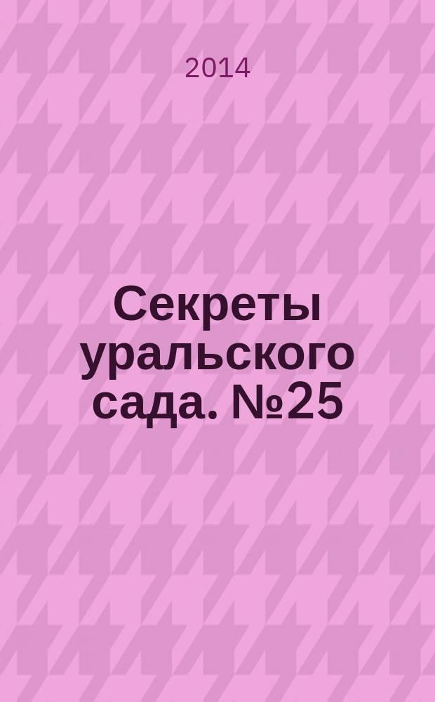 Секреты уральского сада. № 25 (27)