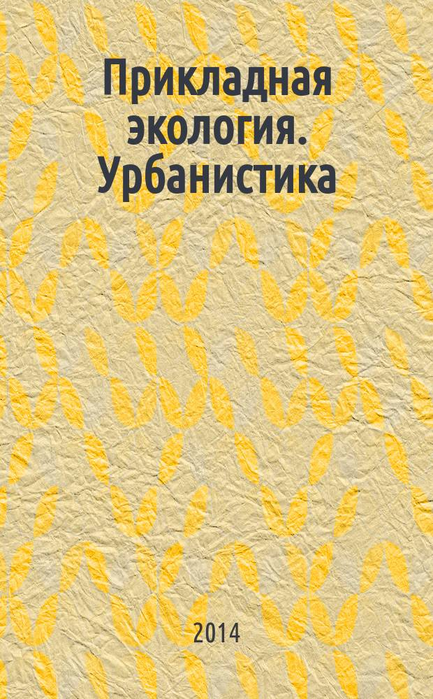 Прикладная экология. Урбанистика = Applied ecology. Urban development