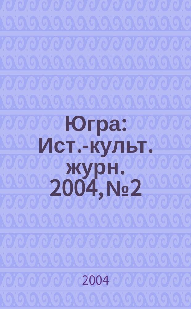 Югра : Ист.-культ. журн. 2004, № 2