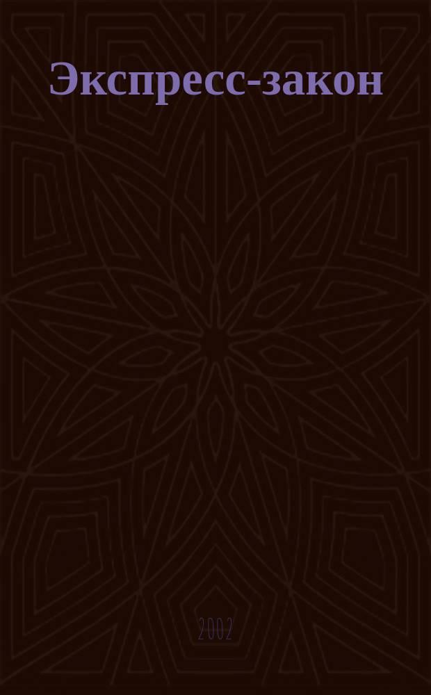 Экспресс-закон : Еженед. сб. законодат. и норматив. актов Рос. Федерации по экон. и социал. вопр. 2002, № 36 (512)