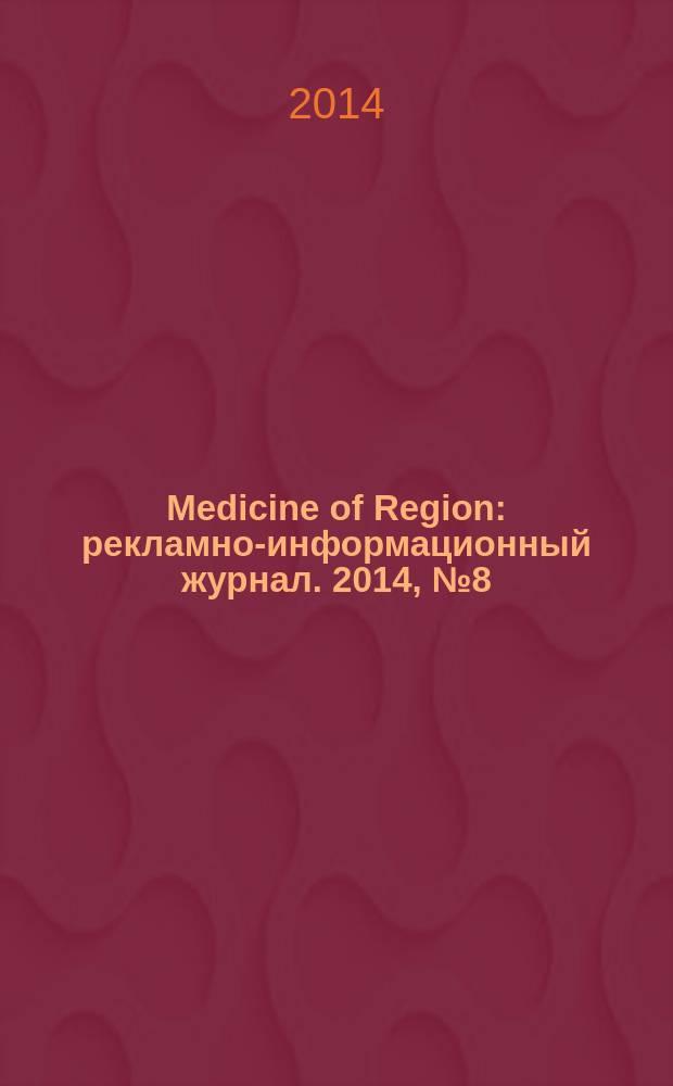 Medicine of Region : рекламно-информационный журнал. 2014, № 8 (10)