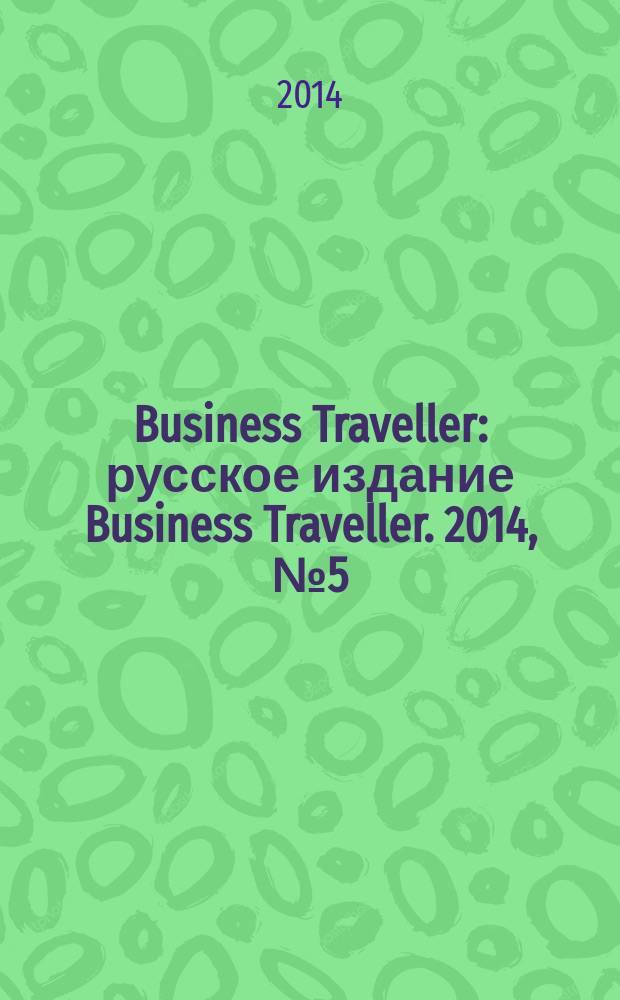 Business Traveller : русское издание Business Traveller. 2014, № 5 (6)