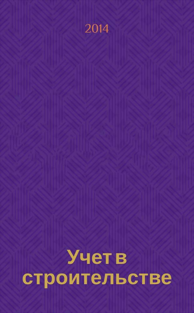 """Учет в строительстве : Отрасл. прил. к журн. """"Главбух"""". 2014, № 9"""