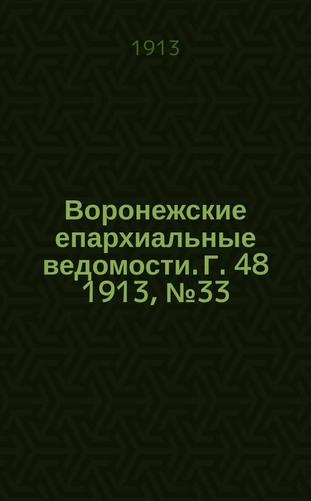 Воронежские епархиальные ведомости. Г. 48 1913, № 33