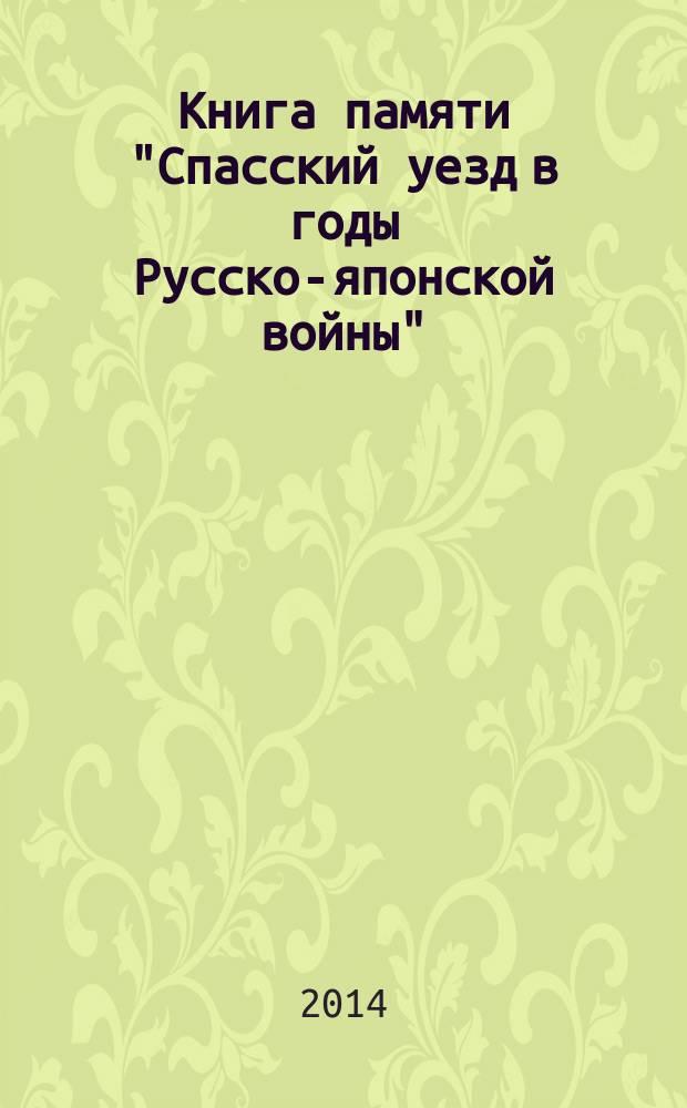 """Книга памяти """"Спасский уезд в годы Русско-японской войны"""" (1904-1905 годы)"""