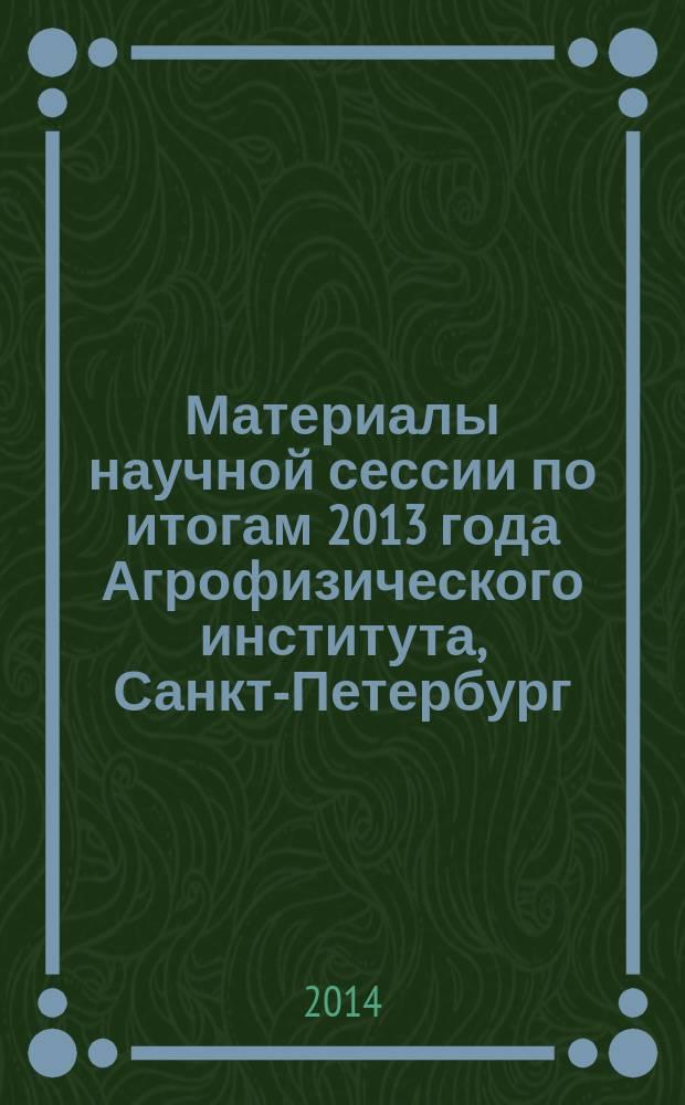 Материалы научной сессии по итогам 2013 года Агрофизического института, Санкт-Петербург, 2-21 марта 2014 г.