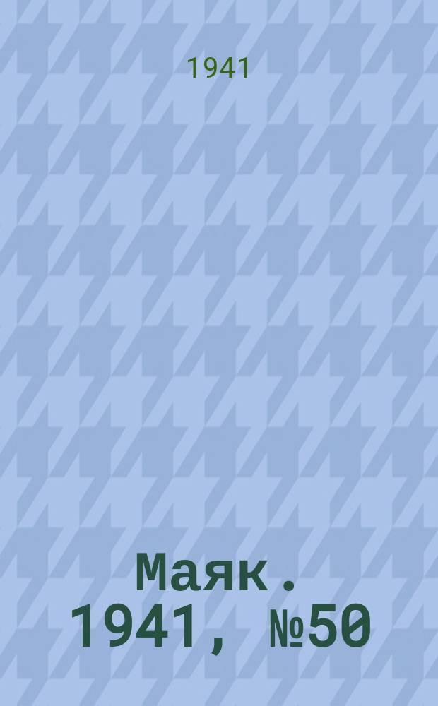 Маяк. 1941, № 50(861) (21 июня)