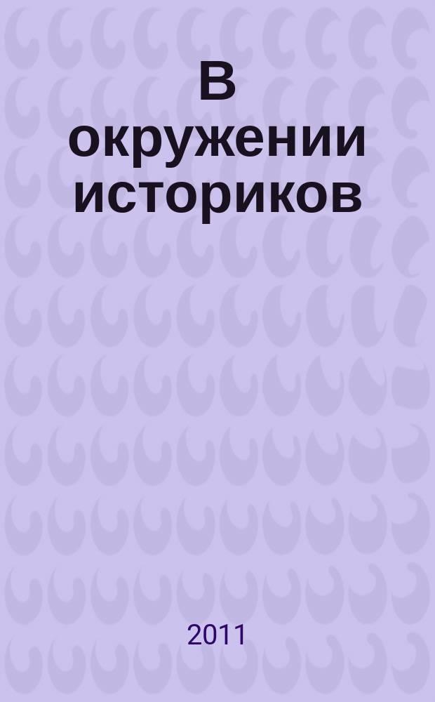 В окружении историков = Parmi les historiens : (сборник статей и рецензий)