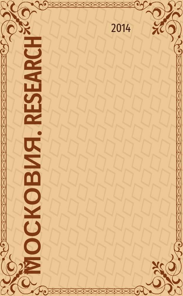 Московия. Research : издание приурочено к выставке Московия. Research, Москва, 18 июня - 15 июля 2014