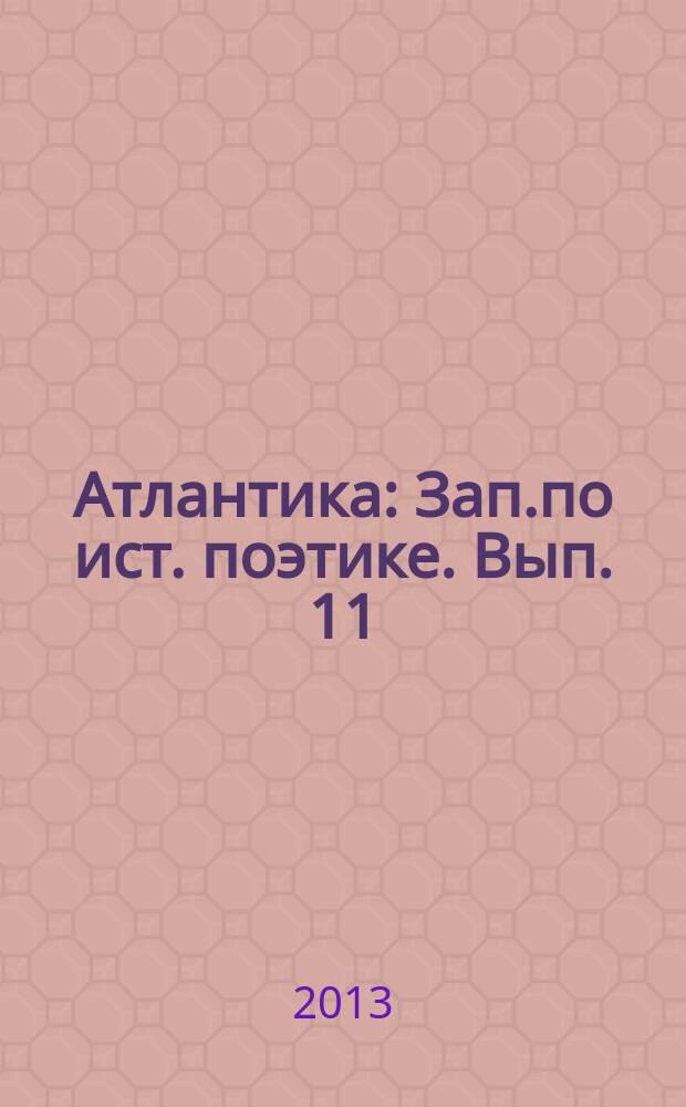 Атлантика : Зап.по ист. поэтике. Вып. 11