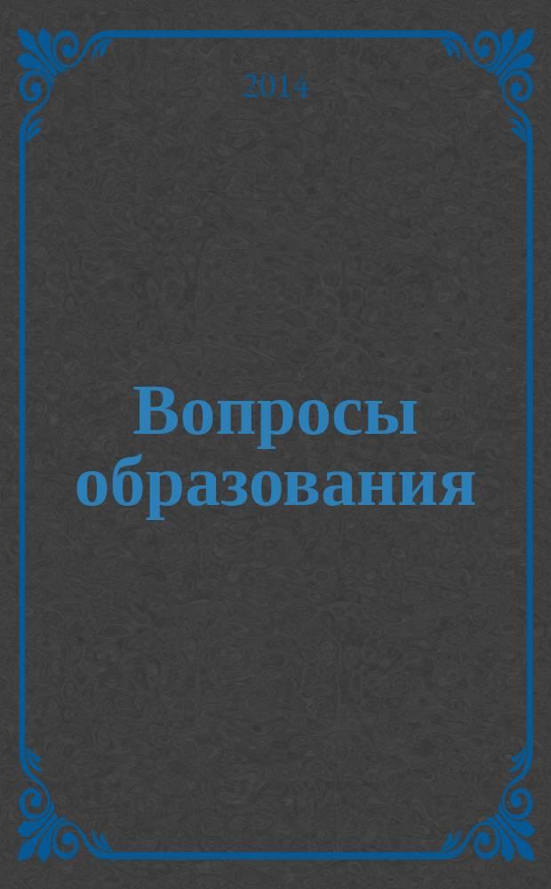 Вопросы образования : ежеквартальный научно-образовательный журнал. 2014, 3