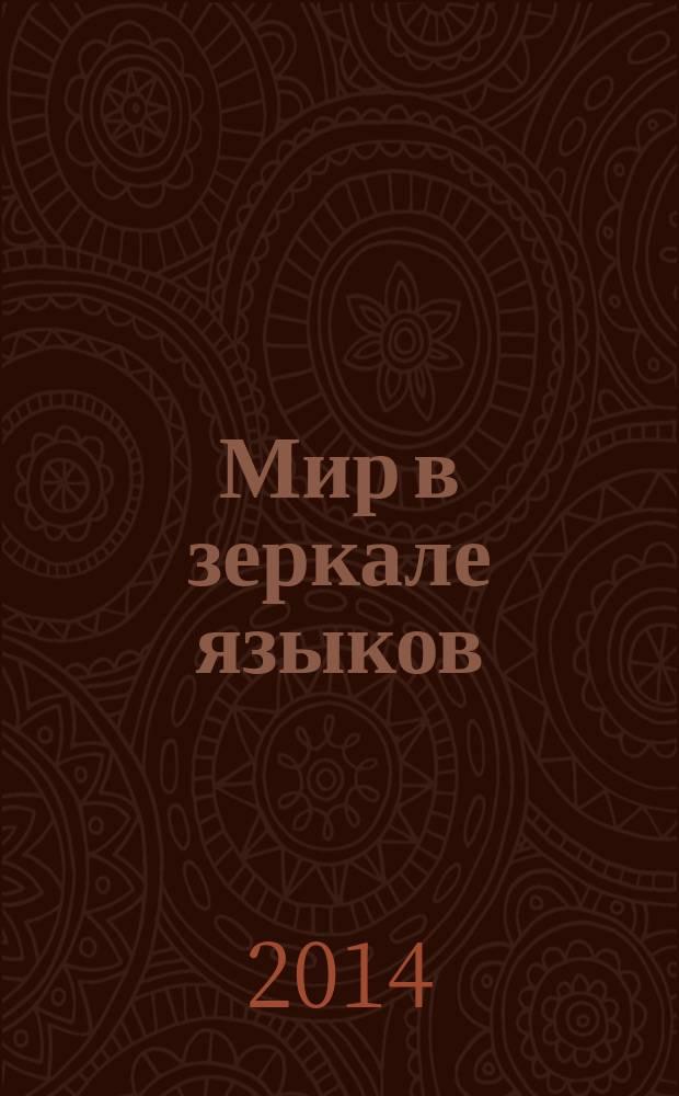 Мир в зеркале языков: комплексная парадигма = The world through languages: complex paradigm : V всероссийская очно-заочная студенческая научно-практическая конференция (Шахты, 25 апреля 2014 года) : материалы