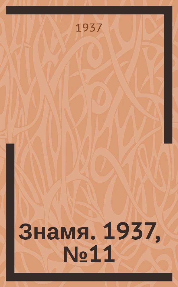 Знамя. 1937, № 11(194) (6 февр.)