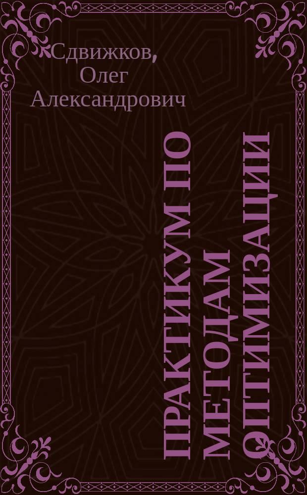 Практикум по методам оптимизации : учебное пособие