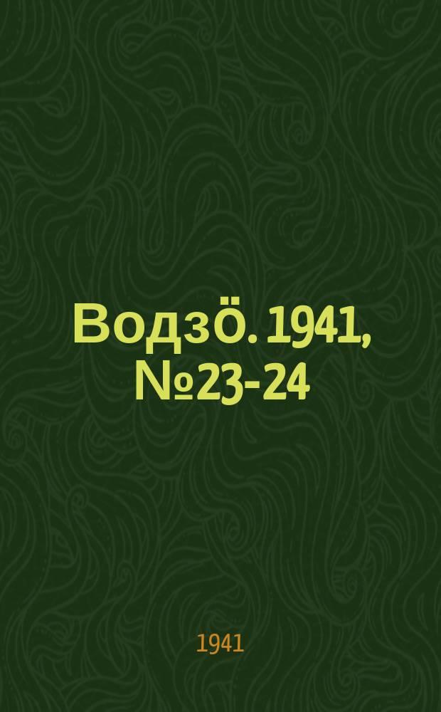 Водзӧ. 1941, № 23-24(951-952) (20 марта)