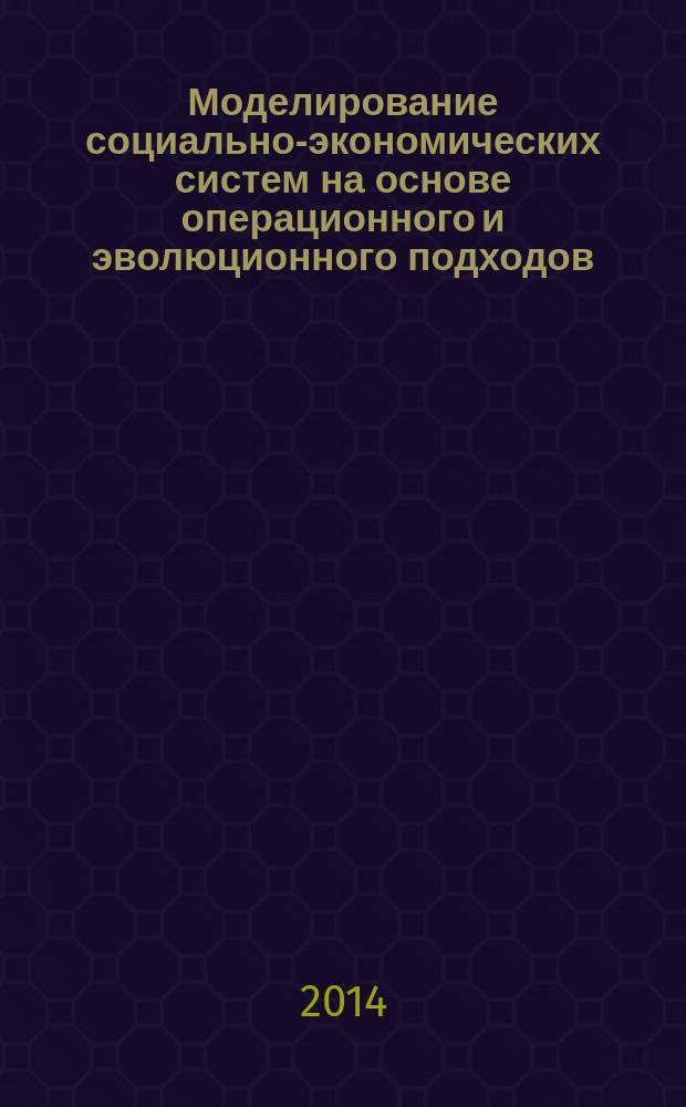 Моделирование социально-экономических систем на основе операционного и эволюционного подходов : монография