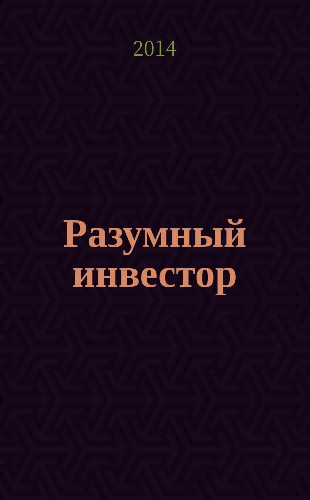 Разумный инвестор : полное руководство по стоимостному инвестированию : перевод с английского : впервые на русском языке полное издание