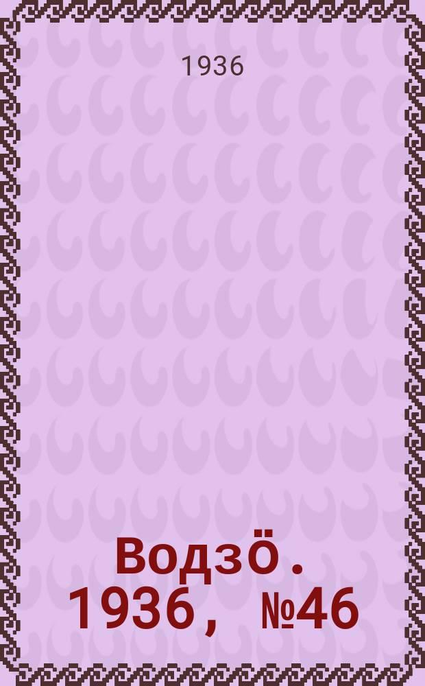 Водзӧ. 1936, № 46(393) (21 мая)