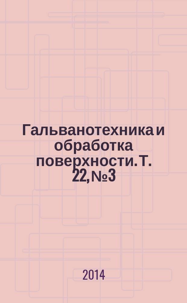 Гальванотехника и обработка поверхности. Т. 22, № 3